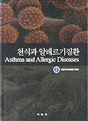 Second edition Asthma and Allergic Diseases