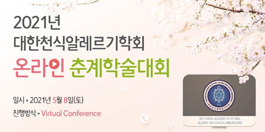 2021년 대한천식알레르기학회 온라인 춘계학술대회. 일시: 2021년 5월 8일(토). 진행방식: Virtual Conference.